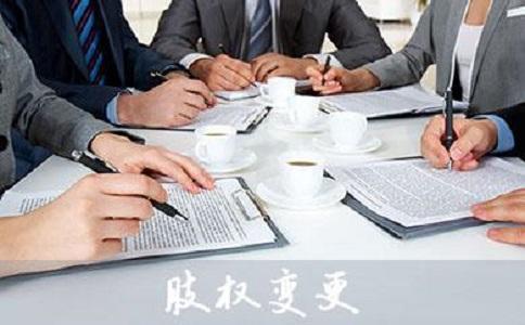 在石家庄公司股权变更的流程有哪些?