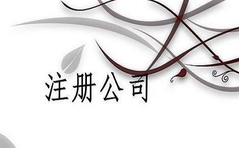石家庄桥西区小公司注册究竟应如何进行呢?
