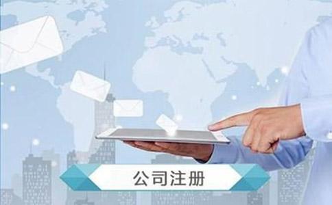 石家庄桥西区公司注册究竟应如何进行呢?