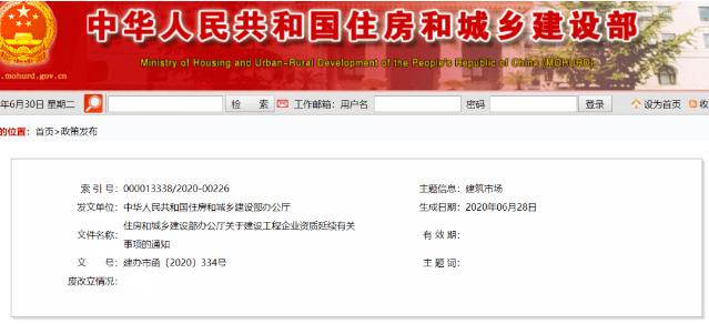 7月1日起暂停全国资质延续申请是真的吗?